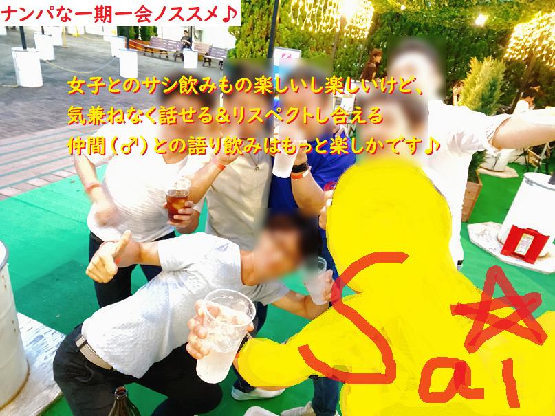 ネットナンパハメ撮り画像体験談ブログ20201101-06