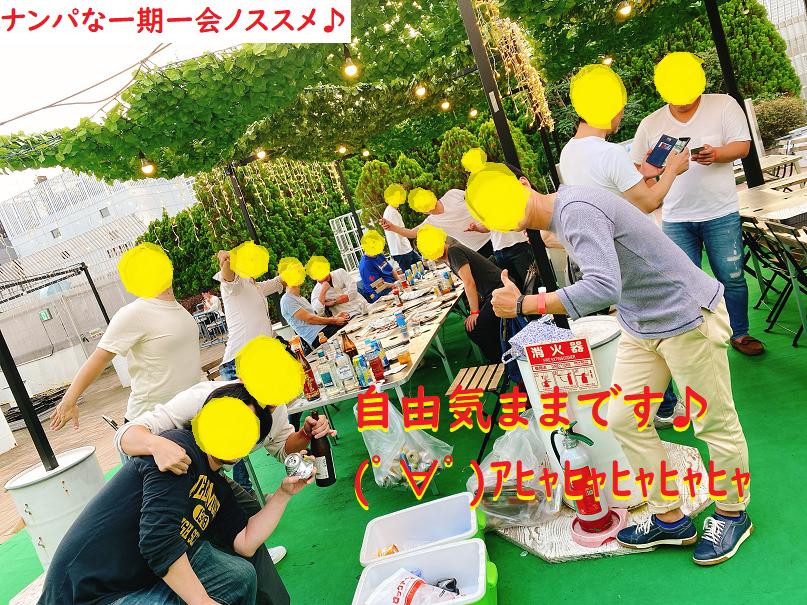 ネットナンパハメ撮り画像体験談ブログ20201101-08