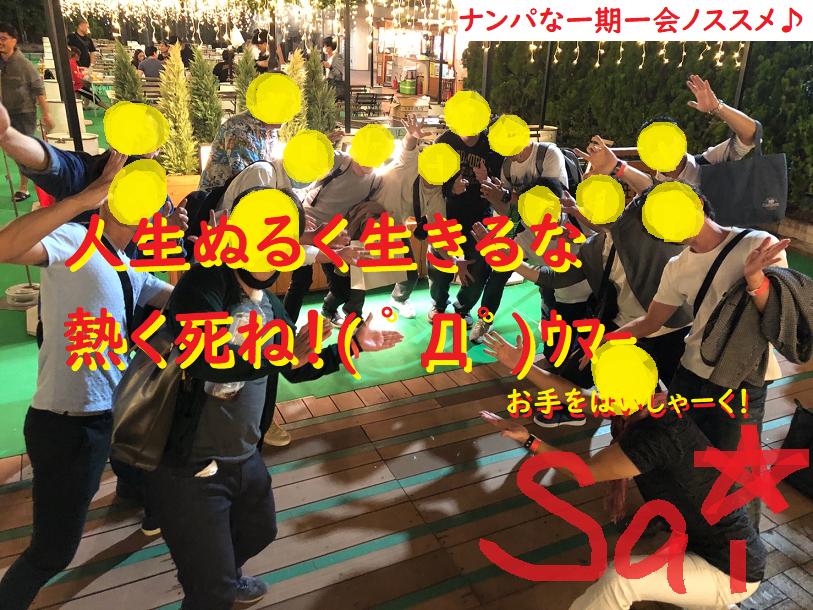 ネットナンパハメ撮り画像体験談ブログ20201101-14