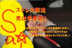 [ナンパハメ撮り画像ブログ]入院中の病院の病室で看護師とセックスできるか方法論018