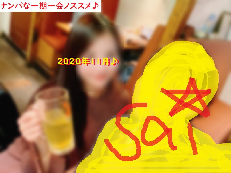 ネットナンパハメ撮り画像体験談ブログ20201201-03