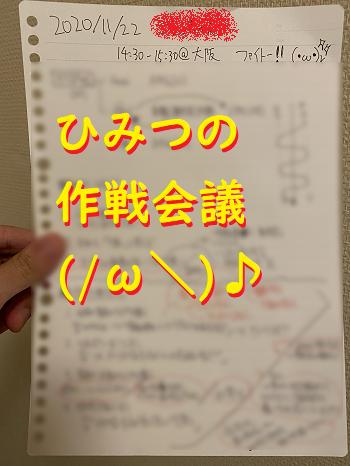 ネットナンパハメ撮り画像体験談ブログ20201203-03