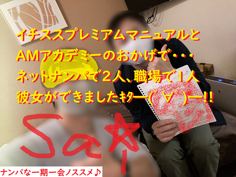 ネットナンパハメ撮り画像体験談ブログ20201203-04