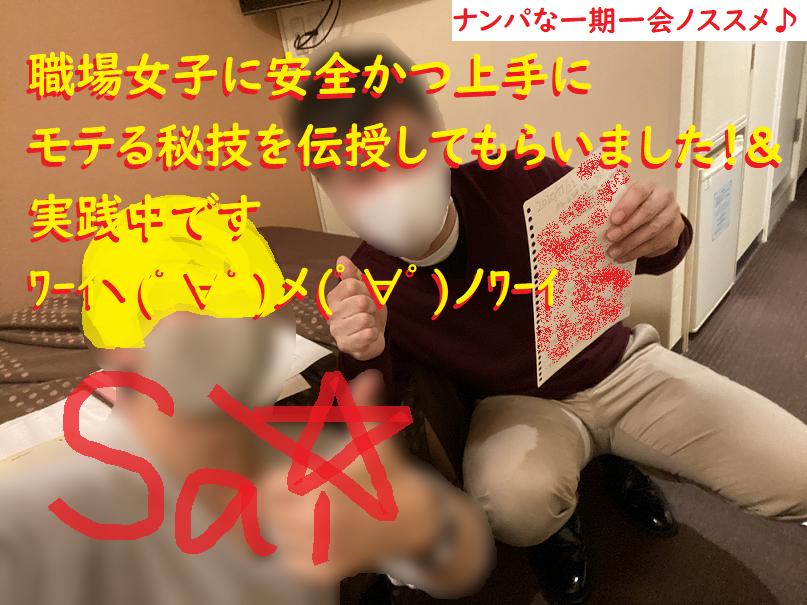 ネットナンパハメ撮り画像体験談ブログ20201203-06