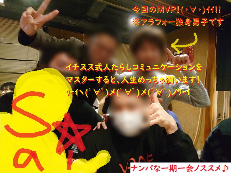ネットナンパハメ撮り画像体験談ブログ20201203-08