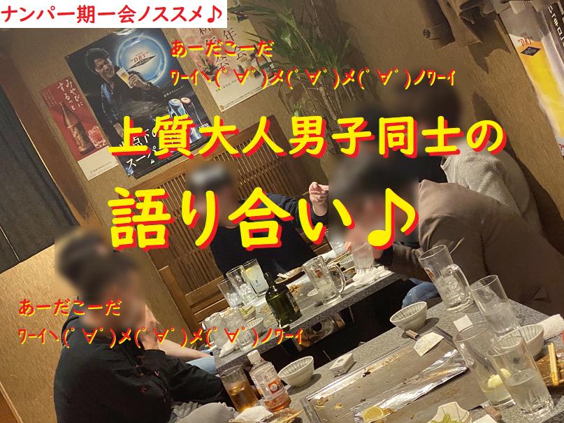 ネットナンパハメ撮り画像体験談ブログ20201203-09