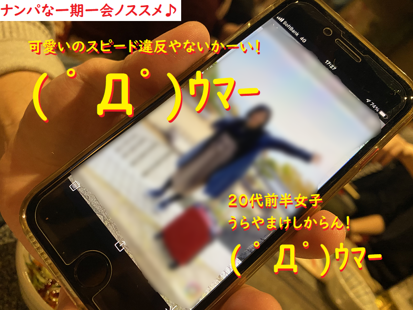 ネットナンパハメ撮り画像体験談ブログ20201203-11
