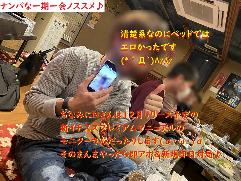 ネットナンパハメ撮り画像体験談ブログ20201203-12