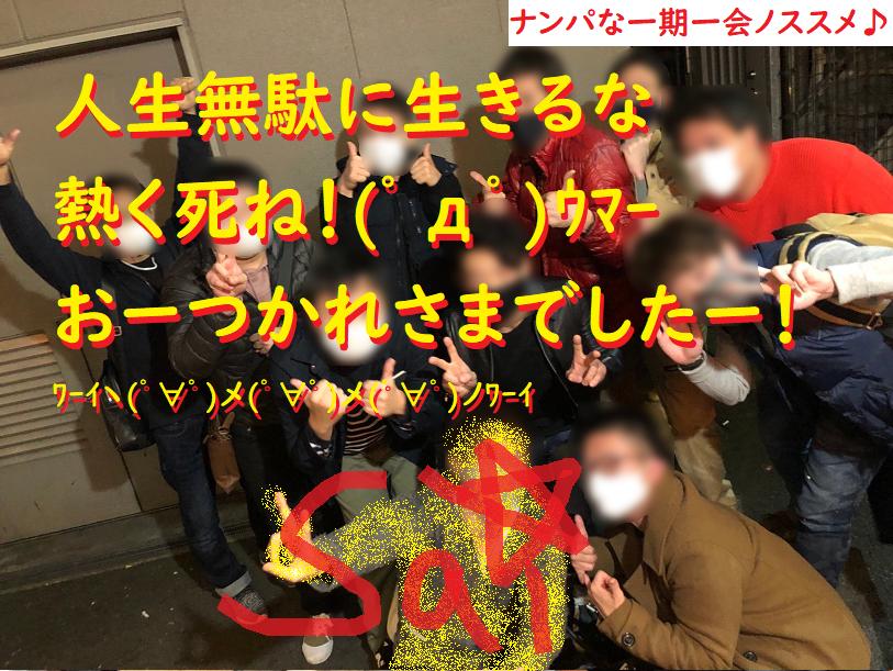 ネットナンパハメ撮り画像体験談ブログ20201203-13