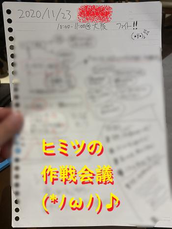ネットナンパハメ撮り画像体験談ブログ20201203-17
