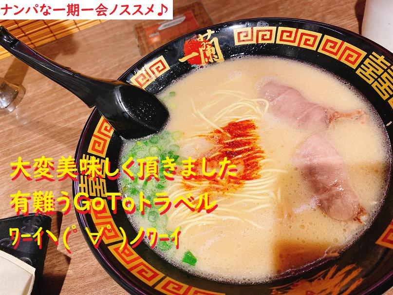 ネットナンパハメ撮り画像体験談ブログ20201203-20