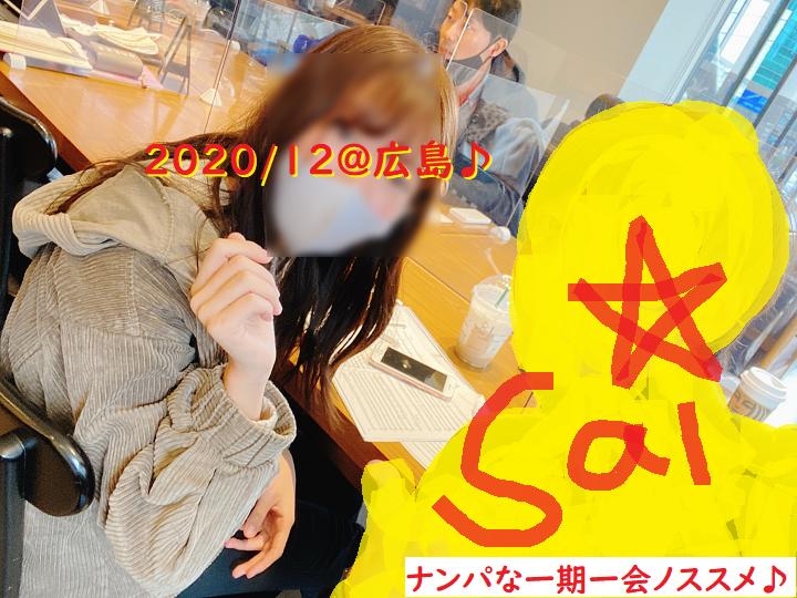 ネットナンパ体験談画像ブログの画像20201222-03