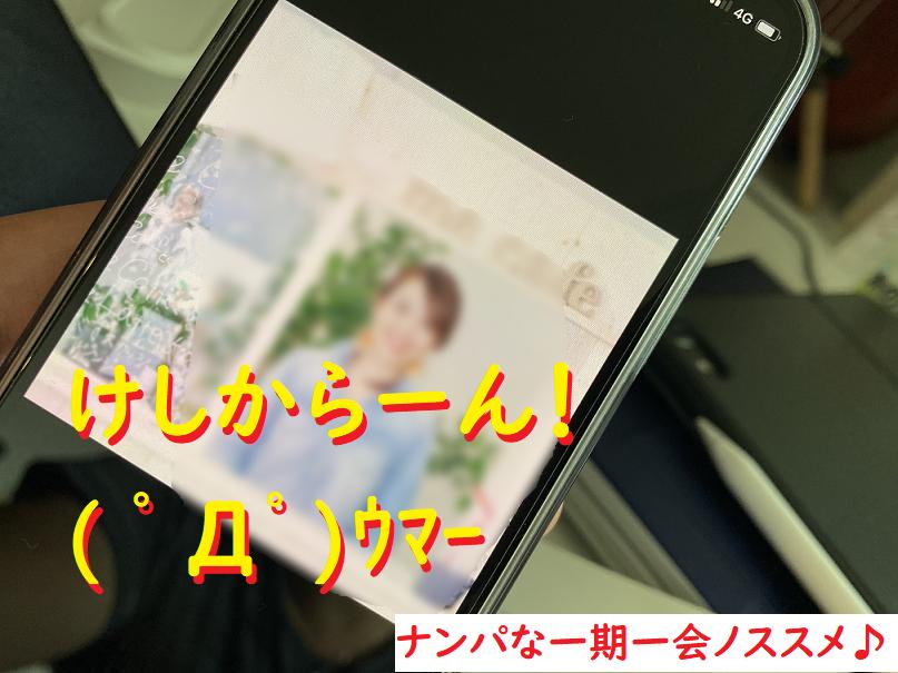 ネットナンパ体験談画像ブログの画像20201228-03