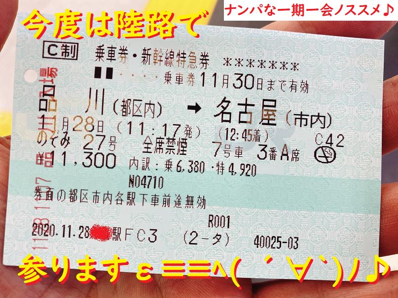 ネットナンパ名古屋ハメ撮り画像体験談ブログ20201207-01