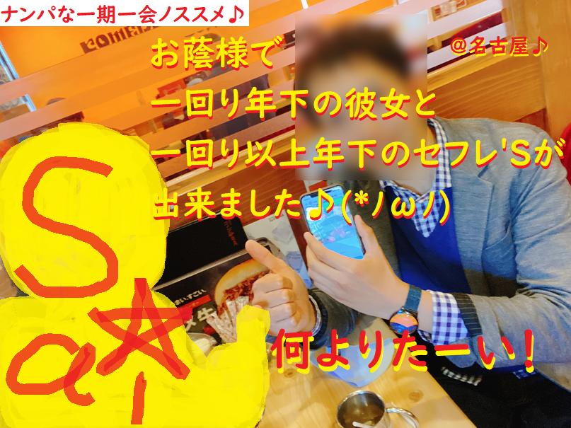ネットナンパ名古屋ハメ撮り画像体験談ブログ20201207-02