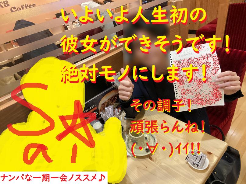 ネットナンパ名古屋ハメ撮り画像体験談ブログ20201207-03
