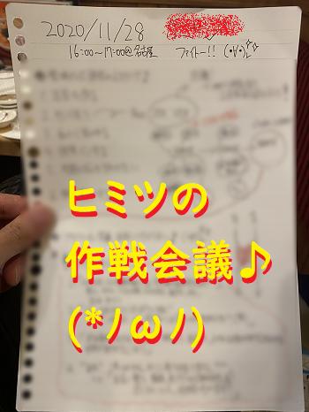 ネットナンパ名古屋ハメ撮り画像体験談ブログ20201207-04