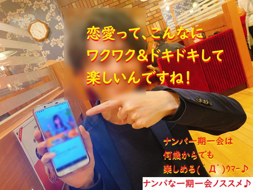 ネットナンパ名古屋ハメ撮り画像体験談ブログ20201207-05
