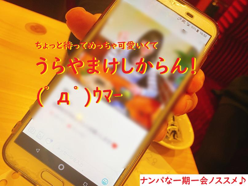 ネットナンパ名古屋ハメ撮り画像体験談ブログ20201207-06