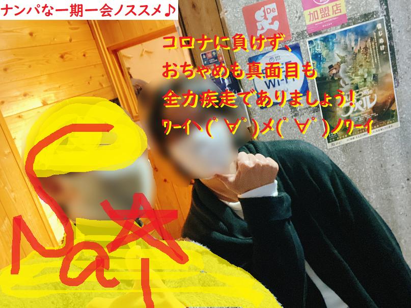 ネットナンパ名古屋ハメ撮り画像体験談ブログ20201207-07
