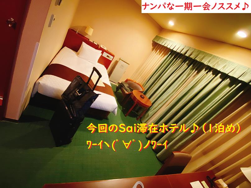 ネットナンパ名古屋ハメ撮り画像体験談ブログ20201207-09