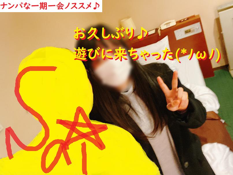ネットナンパ名古屋ハメ撮り画像体験談ブログ20201207-11