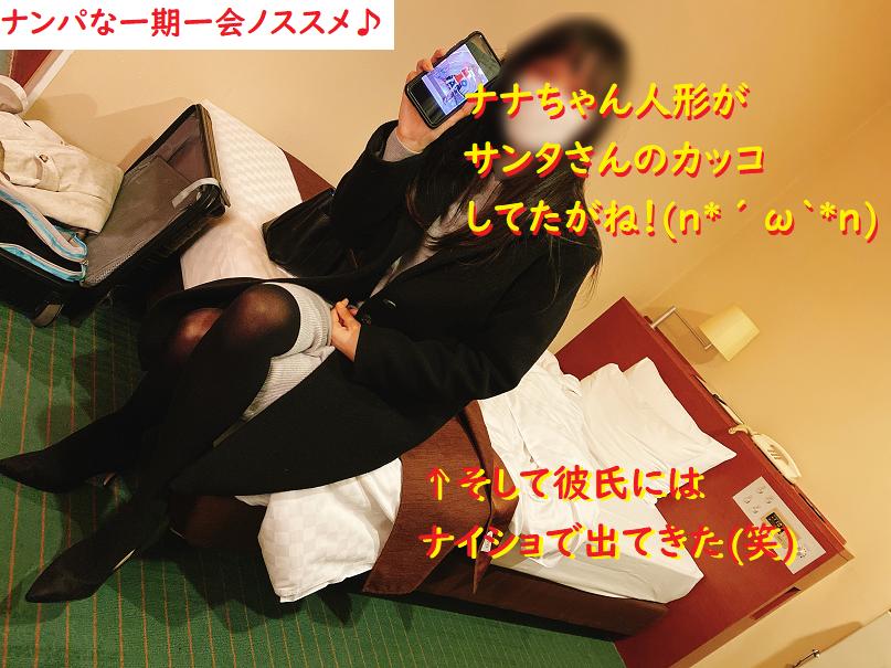 ネットナンパ名古屋ハメ撮り画像体験談ブログ20201207-12