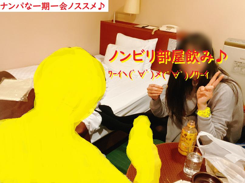 ネットナンパ名古屋ハメ撮り画像体験談ブログ20201207-13