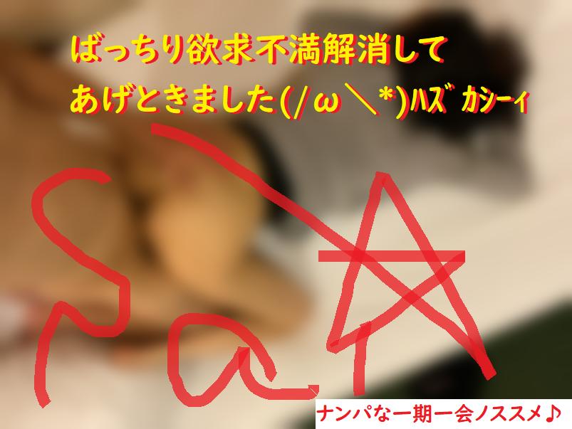 ネットナンパ名古屋ハメ撮り画像体験談ブログ20201207-15