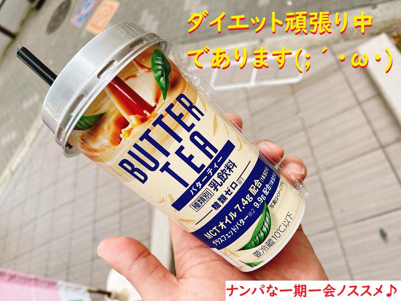 ネットナンパ名古屋ハメ撮り画像体験談ブログ20201207-16