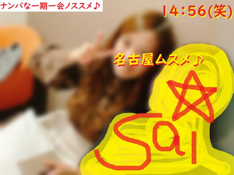 ネットナンパ名古屋ハメ撮り画像体験談ブログ20201207-17