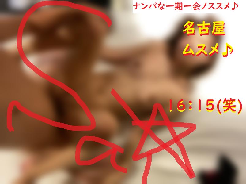 ネットナンパ名古屋ハメ撮り画像体験談ブログ20201207-19
