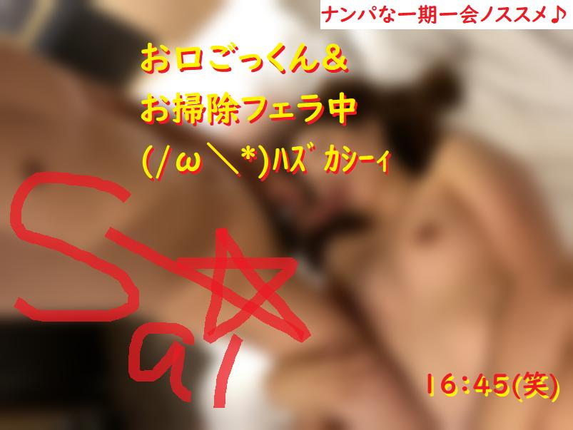 ネットナンパ名古屋ハメ撮り画像体験談ブログ20201207-22