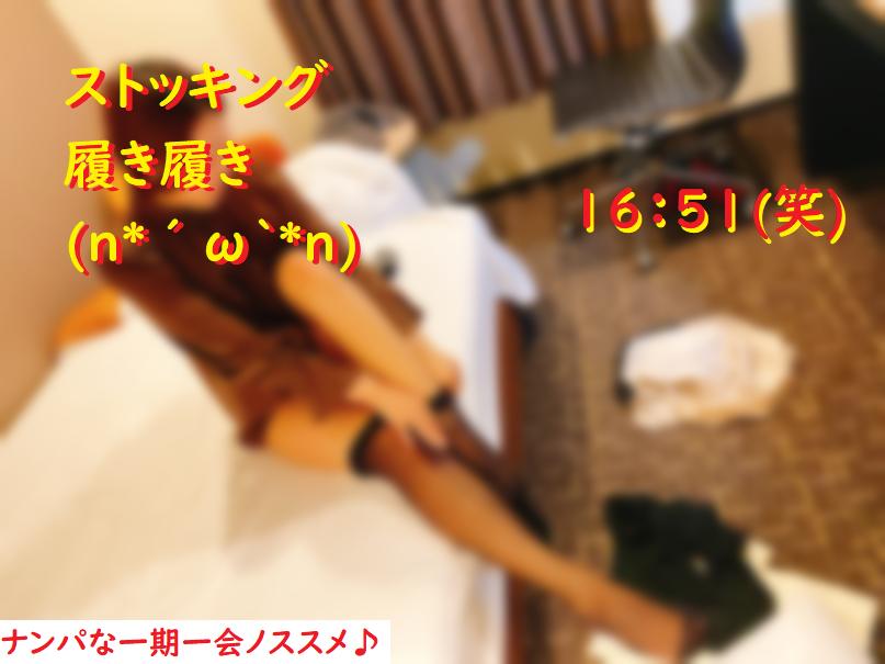 ネットナンパ名古屋ハメ撮り画像体験談ブログ20201207-26