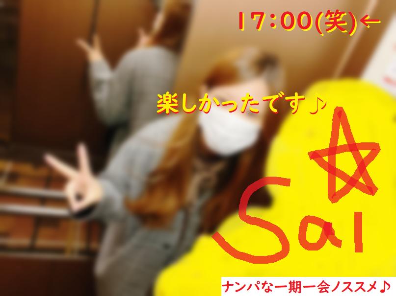 ネットナンパ名古屋ハメ撮り画像体験談ブログ20201207-27