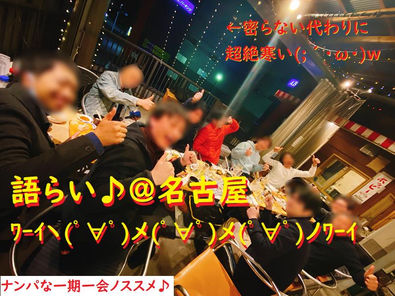 ネットナンパ名古屋ハメ撮り画像体験談ブログ20201207-28