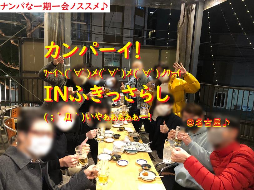 ネットナンパ名古屋ハメ撮り画像体験談ブログ20201207-30