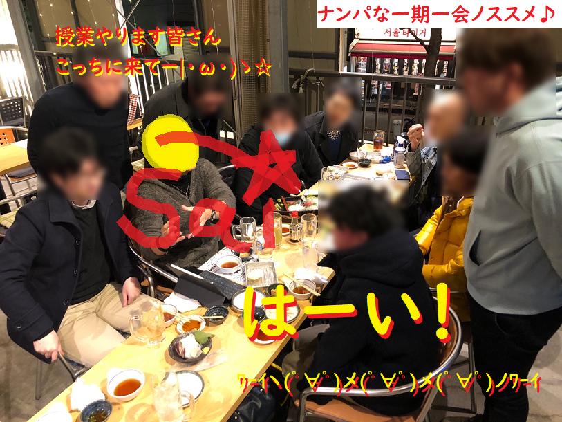ネットナンパ名古屋ハメ撮り画像体験談ブログ20201207-32