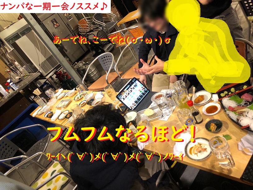 ネットナンパ名古屋ハメ撮り画像体験談ブログ20201207-33