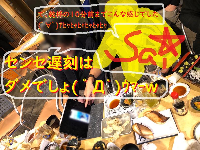 ネットナンパ名古屋ハメ撮り画像体験談ブログ20201207-34