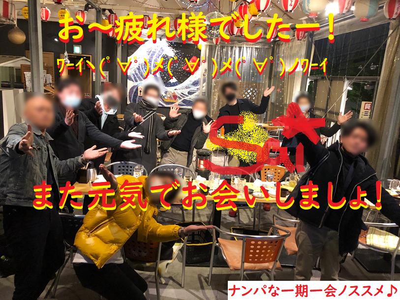 ネットナンパ名古屋ハメ撮り画像体験談ブログ20201207-35