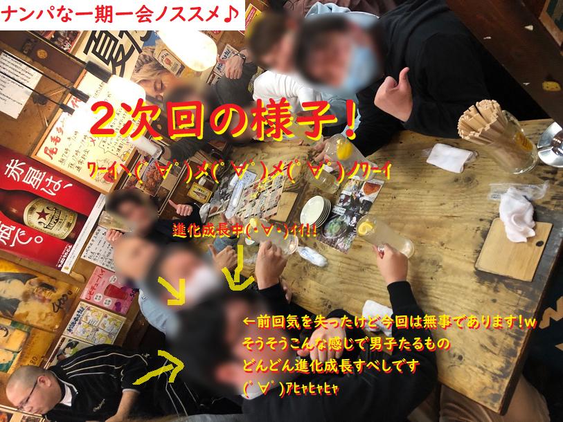 ネットナンパ名古屋ハメ撮り画像体験談ブログ20201207-36