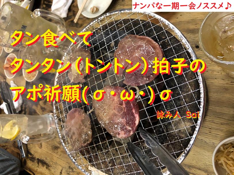 ネットナンパ名古屋ハメ撮り画像体験談ブログ20201207-37