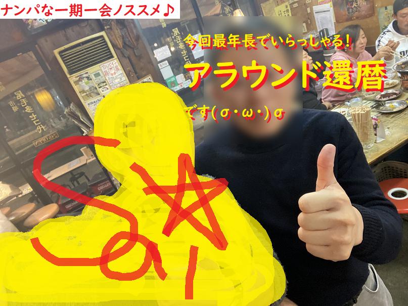 ネットナンパ名古屋ハメ撮り画像体験談ブログ20201207-39