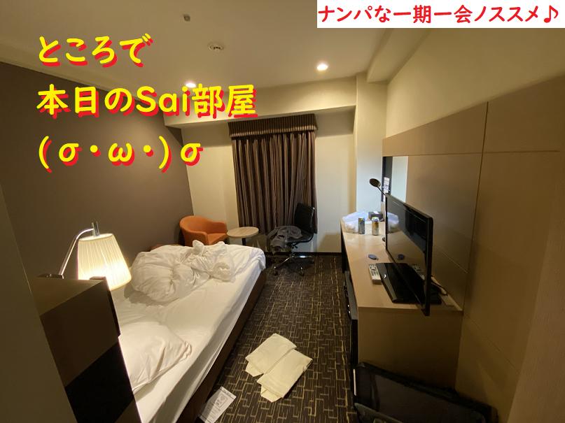 ネットナンパ名古屋ハメ撮り画像体験談ブログ20201207-40