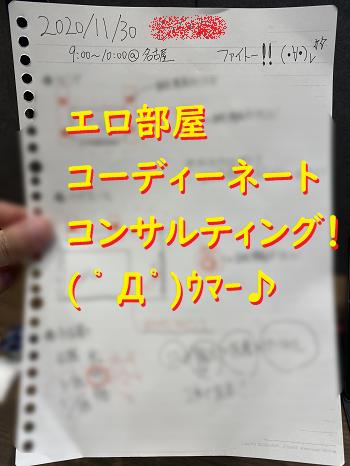 ネットナンパ名古屋ハメ撮り画像体験談ブログ20201207-42