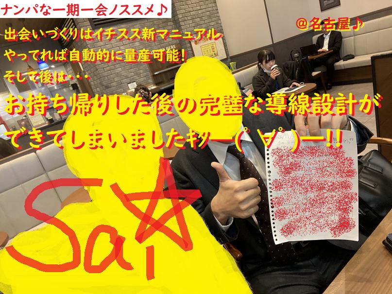 ネットナンパ名古屋ハメ撮り画像体験談ブログ20201207-43