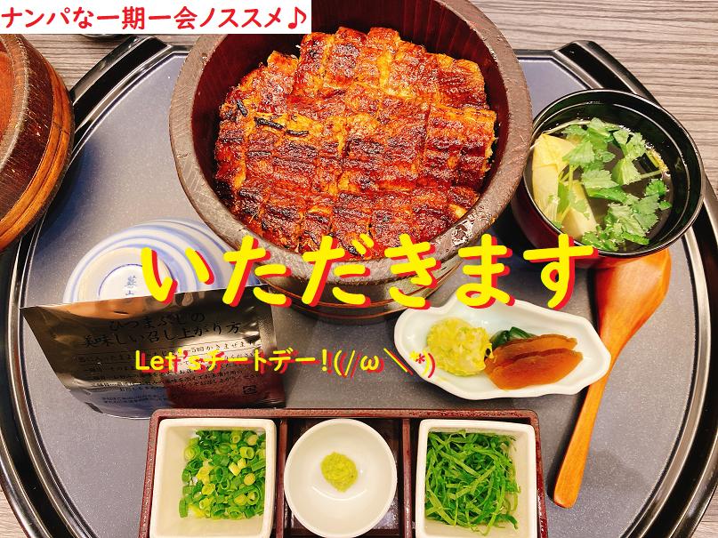 ネットナンパ名古屋ハメ撮り画像体験談ブログ20201207-44