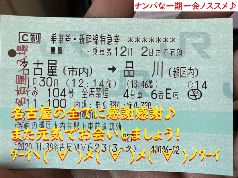 ネットナンパ名古屋ハメ撮り画像体験談ブログ20201207-45