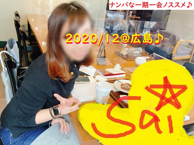 ネットナンパ体験談画像ブログの画像20210115-02